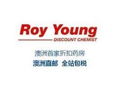 澳洲Roy Young Chemist药房海淘攻略(直邮中国+包税)