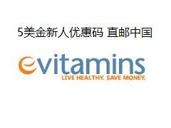 美国保健品电商eVitamins海淘攻略($5新人优惠码+直邮中国+支付宝)