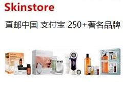 美国最大的护肤品电商Skinstore海淘攻略(支付宝+直邮中国+8折优惠码)