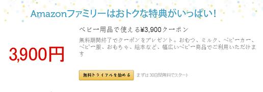 如何加入和取消日本亚马逊妈妈会员(计划)?
