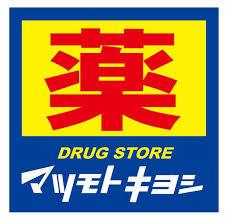 日本最大的药妆店松本清Matsukiyo海淘攻略