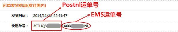 PostNL跟踪指导
