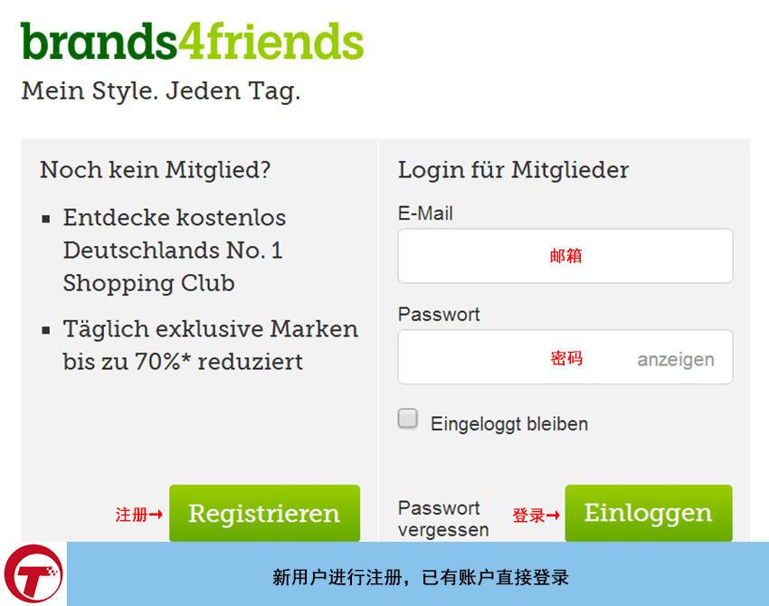 Brands4friends_德国海淘购物攻略