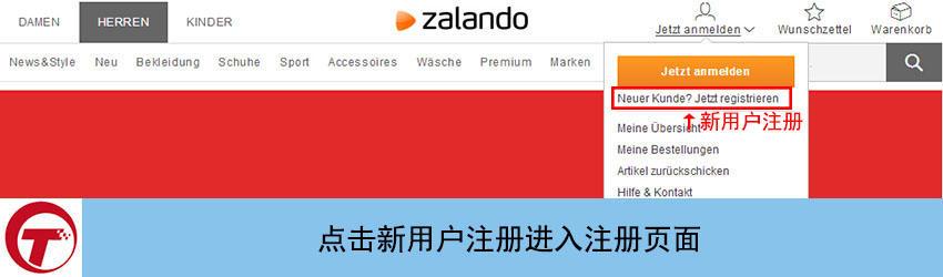 欧洲最大时尚电商zalando教程