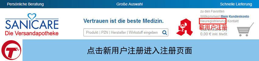 德国sanicare知名医药保健品网店教程