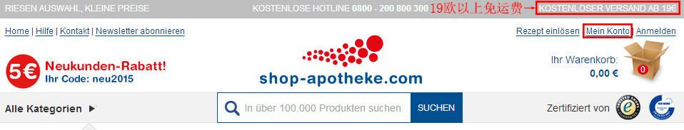 shop-apotheke_德国海淘购物攻略