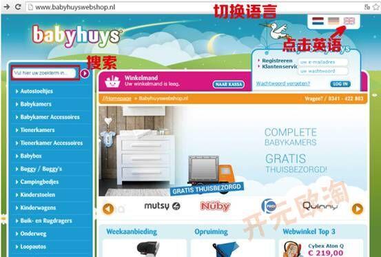 荷兰Babyhuys母婴用品网站购物教程