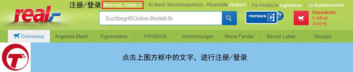 德国Real网上商城购物教程