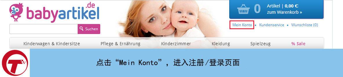 德国Babyartikel母婴用品海淘攻略