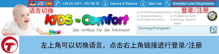 Kidscomfo母婴海淘教程 Kidscomfort购物攻略
