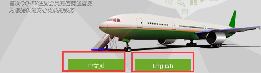 美国老牌海淘转运公司QQ-EX介绍和推荐