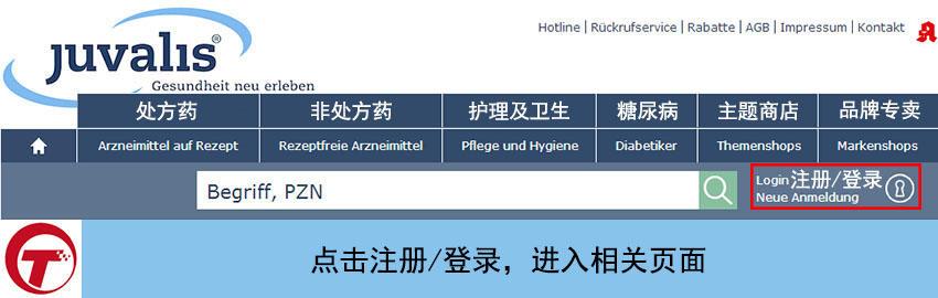 德国juvalis网上药店海淘攻略 德国juvalis购物教程