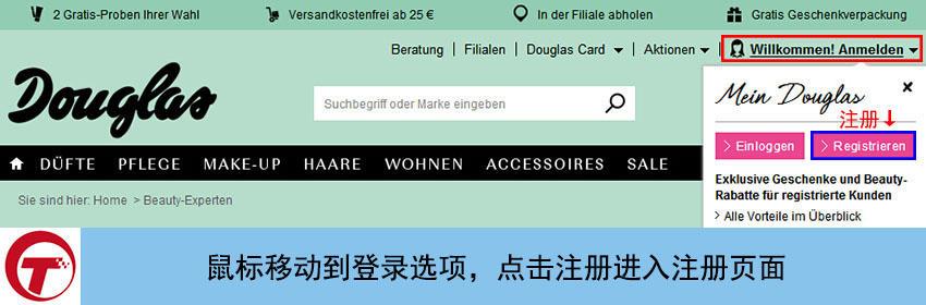 德国高端化妆品Douglas道格拉斯海淘攻略教程