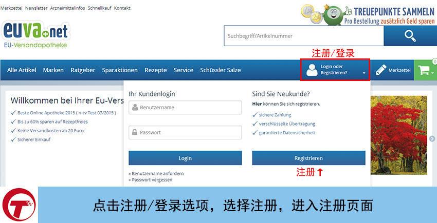 eu-versandapotheke综合性购物网站海淘教程