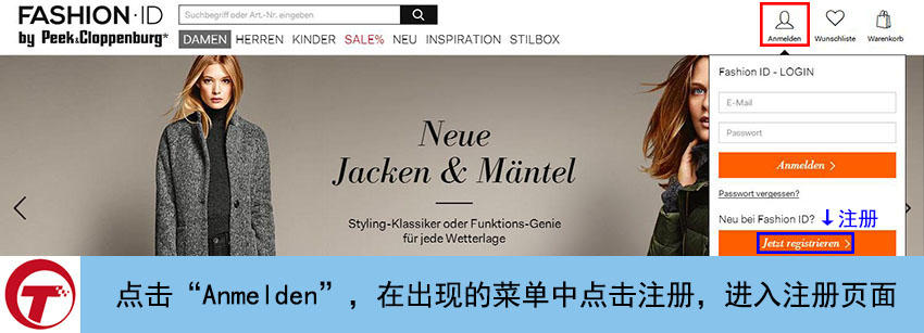 德国著名服装品牌fashionid海淘购物教程