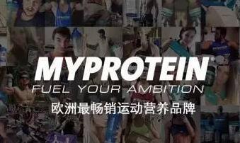英国Myprotein官网物流查询 英国Myprotein直邮中国