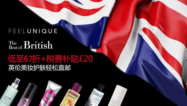 Feelunique中文官網英國美妝護膚週品牌低至67折