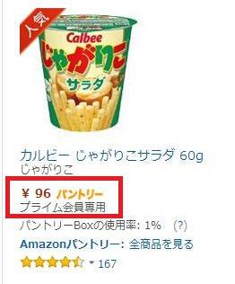 日本亚马逊海淘攻略之日亚橙盒计划