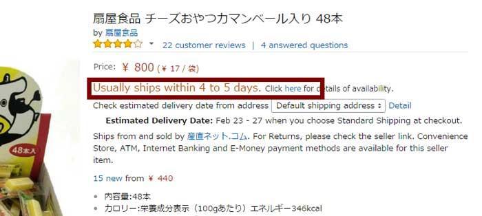日本亚马逊海淘攻略之商品库存、发货时间、预订情况的说明