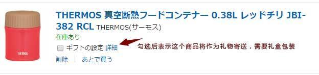 """日淘指南 日本亚马逊下单提示""""ギフトの設定""""是什么选项?"""