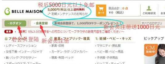 日本bellemaison千趣会官网注册下单攻略