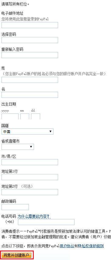 海淘新手入门之PayPal贝宝 中文国际版 手把手使用攻略