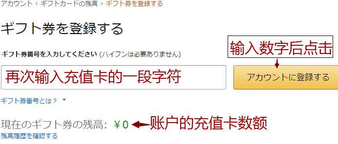 日本亚马逊海淘攻略之如何用淘宝买的礼品卡 充值卡购物
