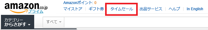 日亚海淘攻略之如何在日亚网页 IPAD 手机上看每日Z秒杀