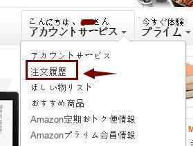 日本亚马逊海淘攻略之如何取消订单