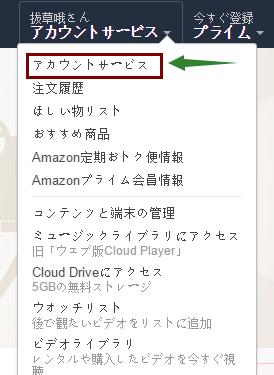 日本亚马逊攻略之如何查找已确定订单