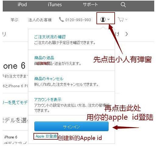 日本苹果官网海淘iPhone无锁机攻略