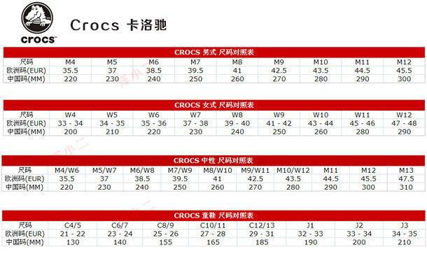 crocs(卡洛驰)鞋码 crocs鞋码对照表