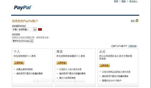 paypal(贝宝)注册使用详细图文教程