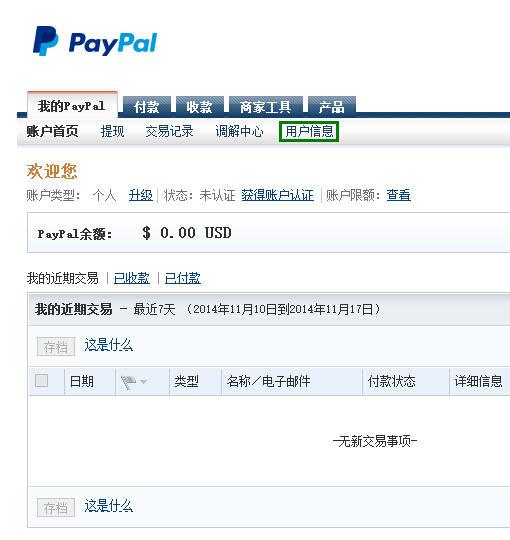 双币种信用卡通过PayPal支付美金如何避免货币转换费损失
