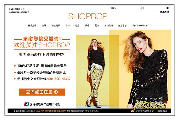 Shopbop注册、购买及注意事项