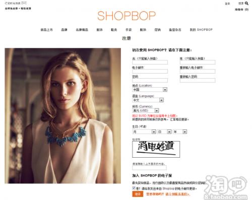 ShopBop官网购物流程介绍