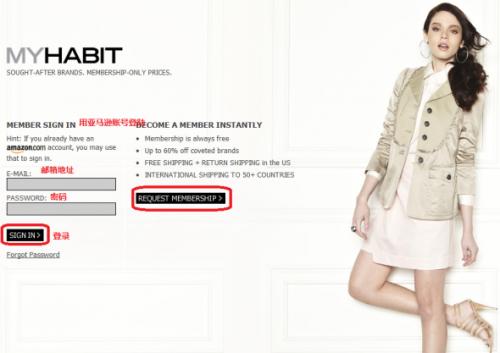 MyHabit官方高端服饰网站购物流程介绍