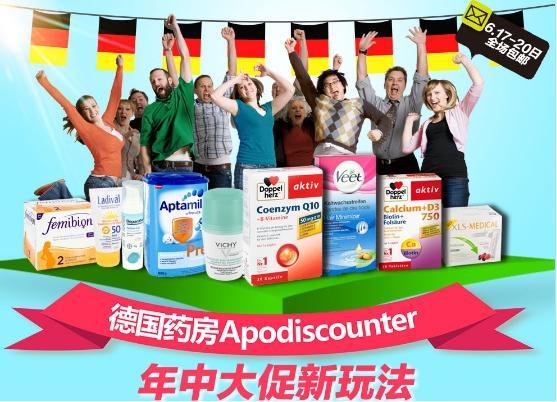 【德国药房Apodiscounter超级年中大促!!德国直邮!真的便宜~】全场包邮,德国海淘优惠不停!!