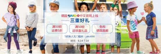 婴童玩具电商巨头德国JAKO-O开通中文网,产品直达中国家庭