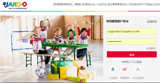 婴童用品商城德国JAKO-O海淘攻略 德国JAKO-O中文网海淘教程