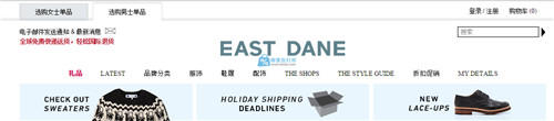 烧包网姐妹网站 EastDane 男性服装购物网站海淘攻略