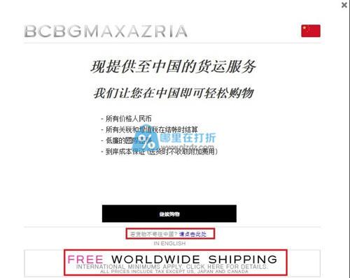 美国时尚品牌BCBG官网海淘攻略