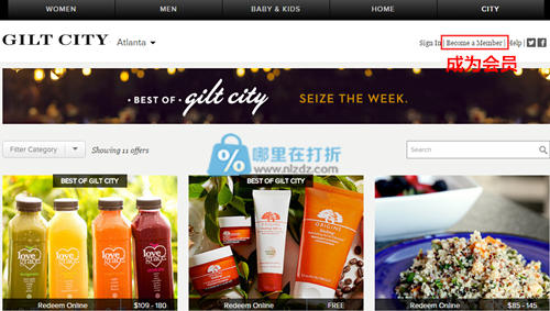 Gilt City海淘攻略 Gilt City奢侈品在线团购网站购物教程