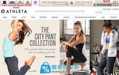 美国运动品牌网站Athleta海淘攻略