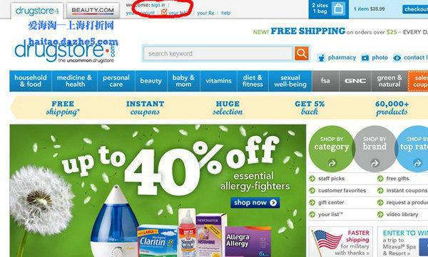 美国海淘drugstore网站购物攻略