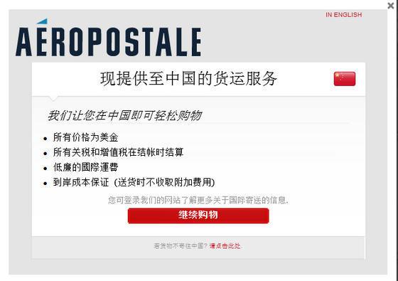 Aeropostale官网海淘攻略—购物流程