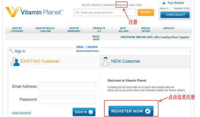 海淘攻略—英国在线保健品网站Vitamine Planet购物