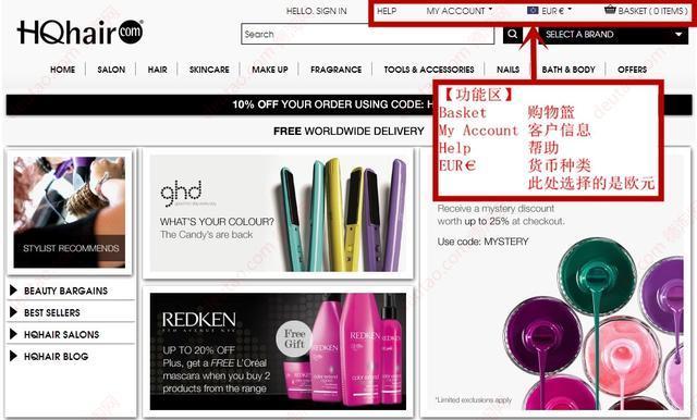 英国美容护理网站HQHair海淘中文版图文购物指导