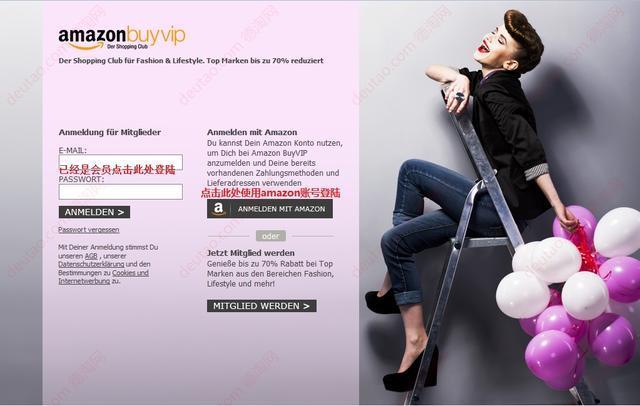 海淘 德国亚马逊旗下Buy VIP图文购物攻略教程