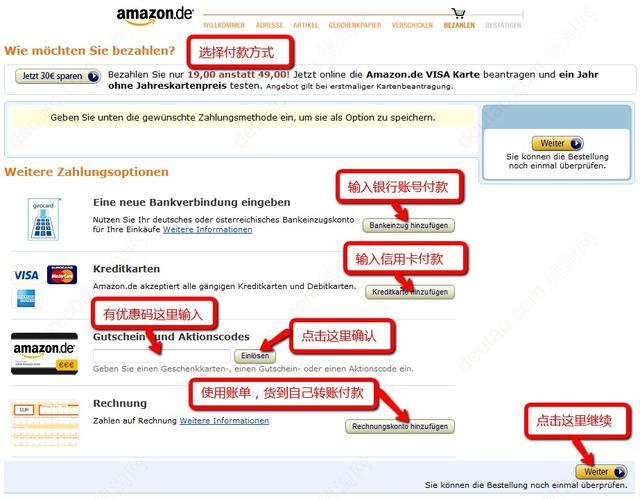 海淘德国亚马逊注册购物攻略教程